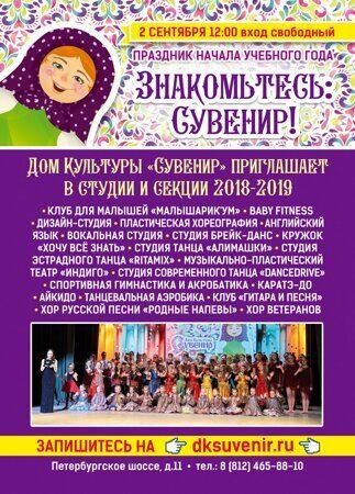 А5 июль 2018 Сувенир
